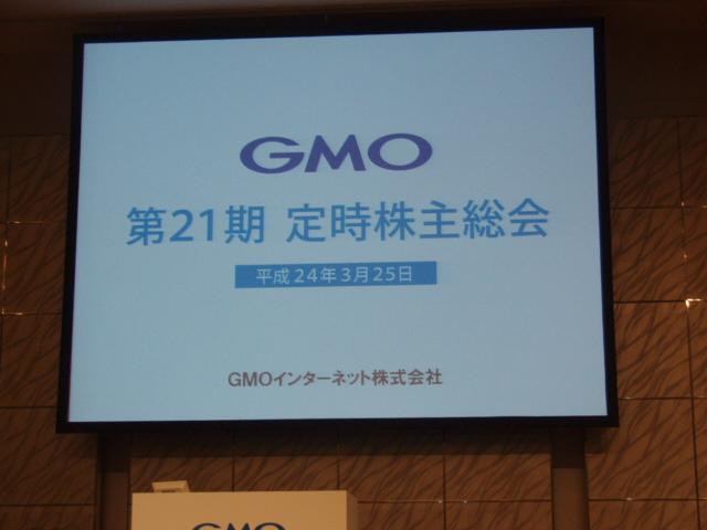 記事:株主総会レポート GMOインターネット株式会社 その2(質問前編)のイメージ画像