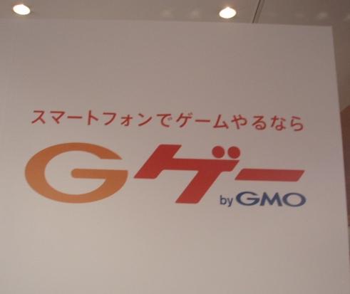記事:株主総会レポート GMOインターネット株式会社 その4(質問後編)のイメージ画像