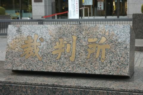 記事「東京地裁でアップル敗訴  アメリカでの判決と、明暗分かれる」のイメージ