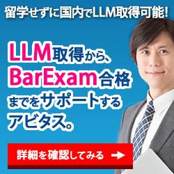 留学せずに国内でLLM取得のサポートならアビタス