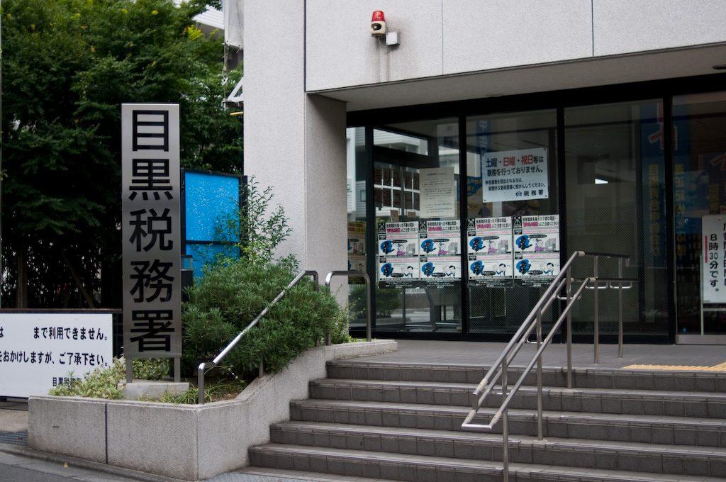 記事:札幌高裁、税額算定につきマンション内にある事務所を住居と別々に評価のイメージ画像
